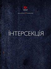 CINEPUB - INTERSECTION - film online